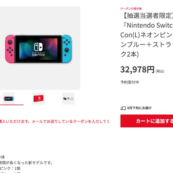 任天堂Switchが当りました。